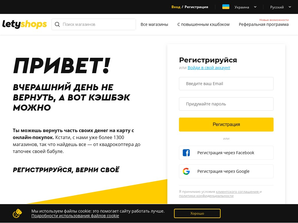 Letyshops ru вход регистрация карты bonus fix price