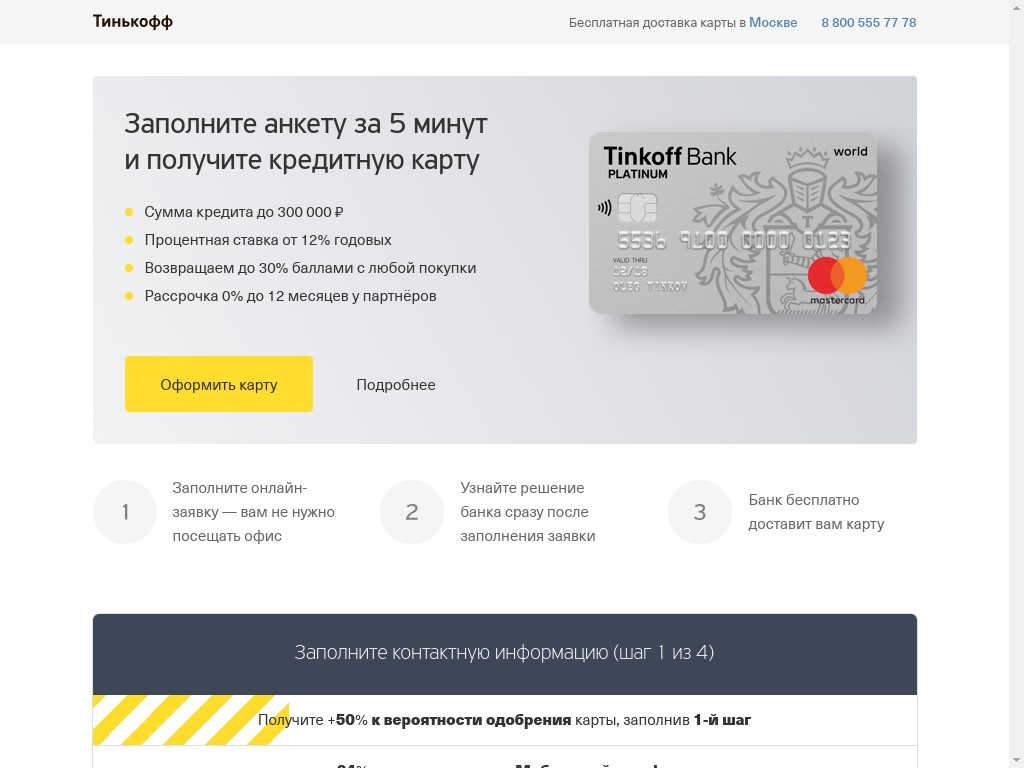 тинькофф онлайн заявка на кредит наличными оформить онлайн