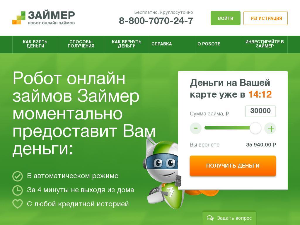 займер отказ в займе кредит на автомобиль без первоначального взноса в москве