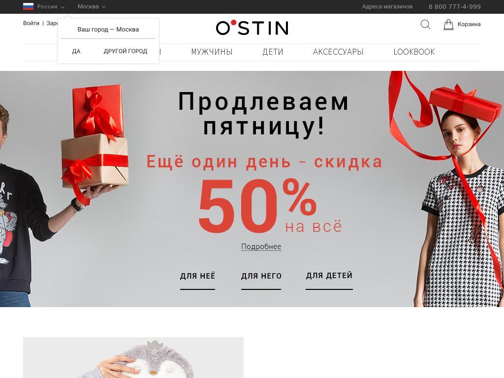 420dd89d58a2 Одежда O'STIN Casual на каждый день. Продажа женской, мужской и детской  одежды. Заказать одежду онлайн с доставкой по Москве и России.