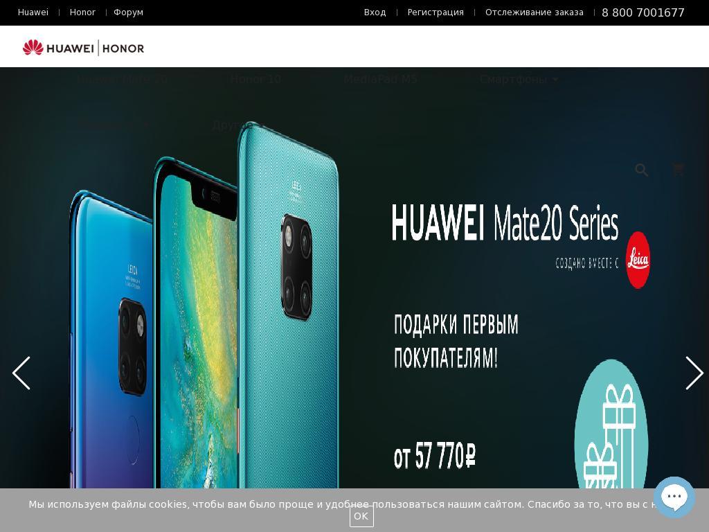 Хуавей официальный сайт прошивки хонор