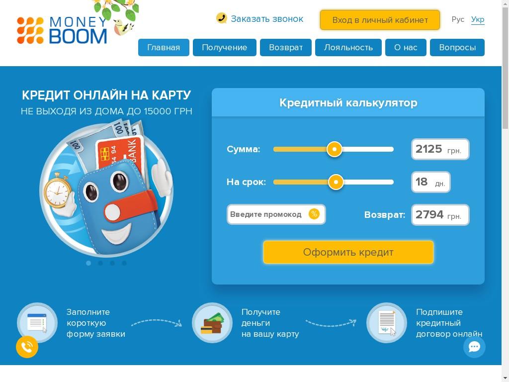 Кредит банки онлайн 18