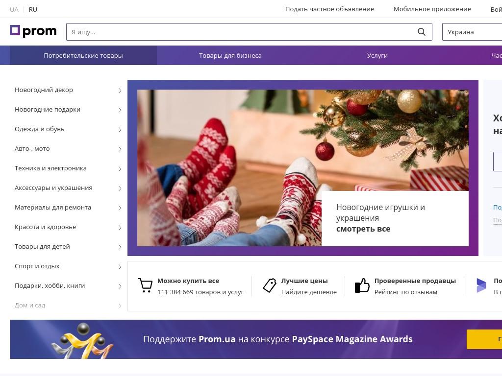 Prom Ua Интернет Магазин Украина Харьков
