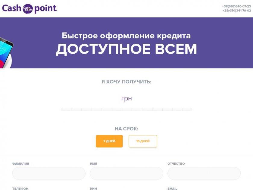 cash point займвсе займы онлайн 2020 года