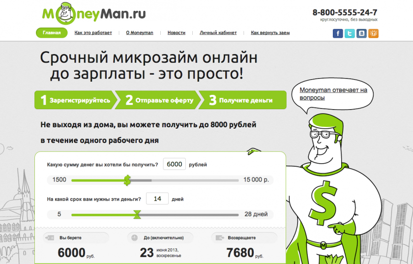 Онлайн-кредит в России круглосуточно без отказа!