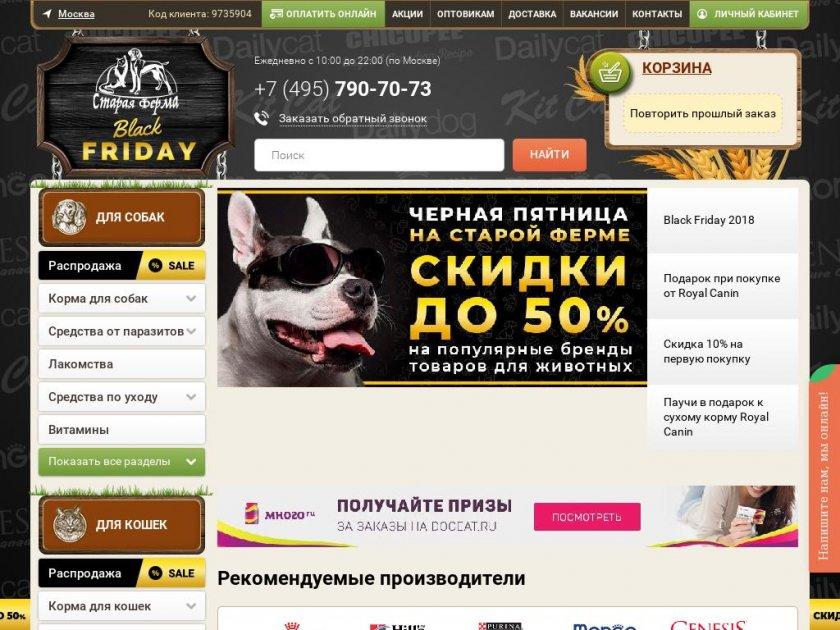 b664467075a38 Зоомагазин «Старая ферма» — интернет магазин товаров для животных с  доставкой на дом по Москве и МО