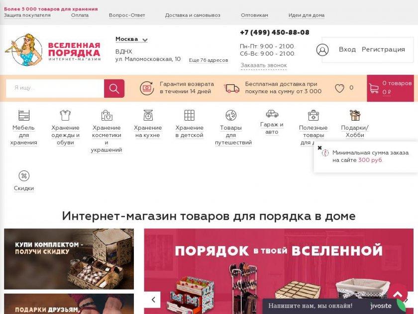 Территория Порядка Интернет Магазин