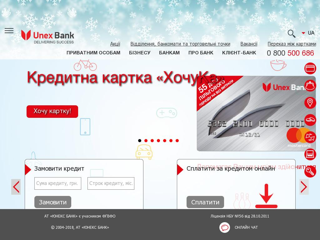 юнекс банк кредит онлайн