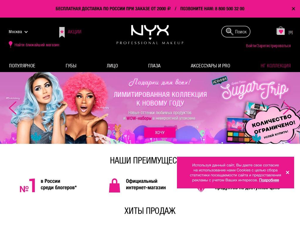c3aa7ddc Профессиональная декоративная косметика для макияжа американского бренда  NYX Professional Makeup. Вы можете купить косметику онлайн с бесплатной  доставкой ...