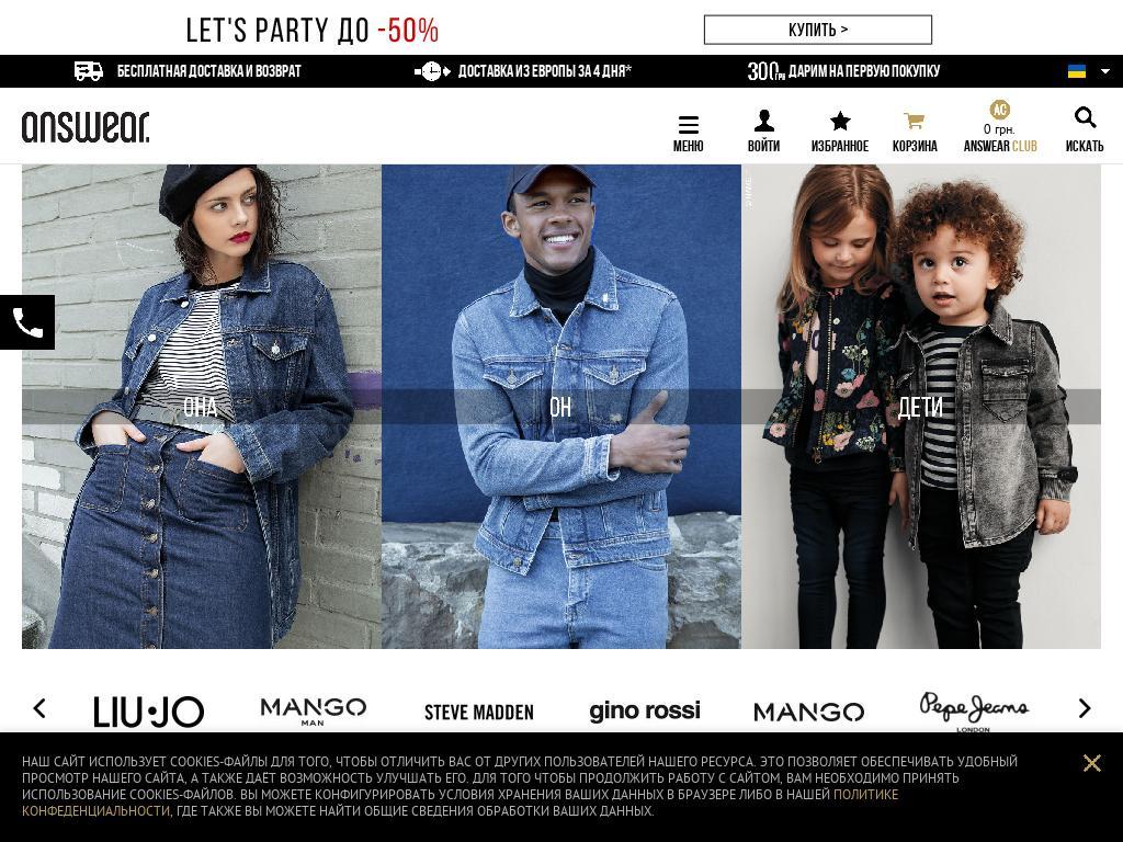 ANSWEAR.ua – это интернет-магазин оригинальной брендовой одежды. Более 200  брендов с тысячами моделей фирменной женской e41f9847cb6dc
