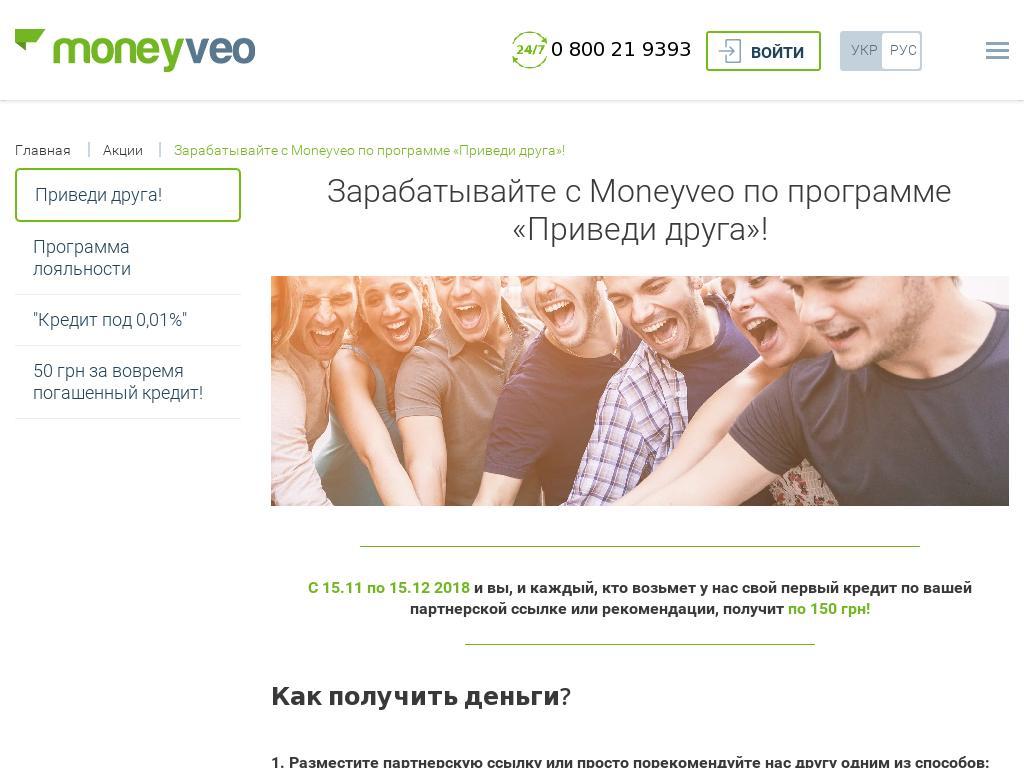 Онлайн кредит в украине взять