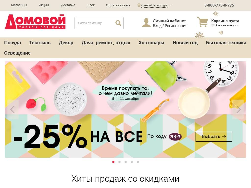 010d305e814d Купить товары для дома в интернет-магазине «Домовой». Широкий ассортимент.  Доступные цены, акции, скидки.