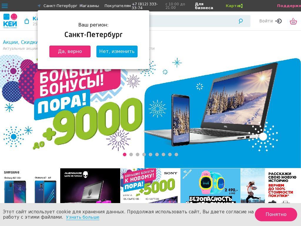 ac1ceff0abb Интернет-магазин компьютерной техники и электроники в Санкт ...