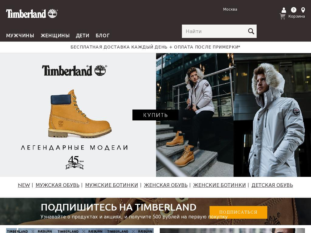 c75fefcbf Оригинальная продукция Timberland только в официальном интернет магазине в  России. Доставка товара по всем регионам РФ. Все новинки и акции у нас!