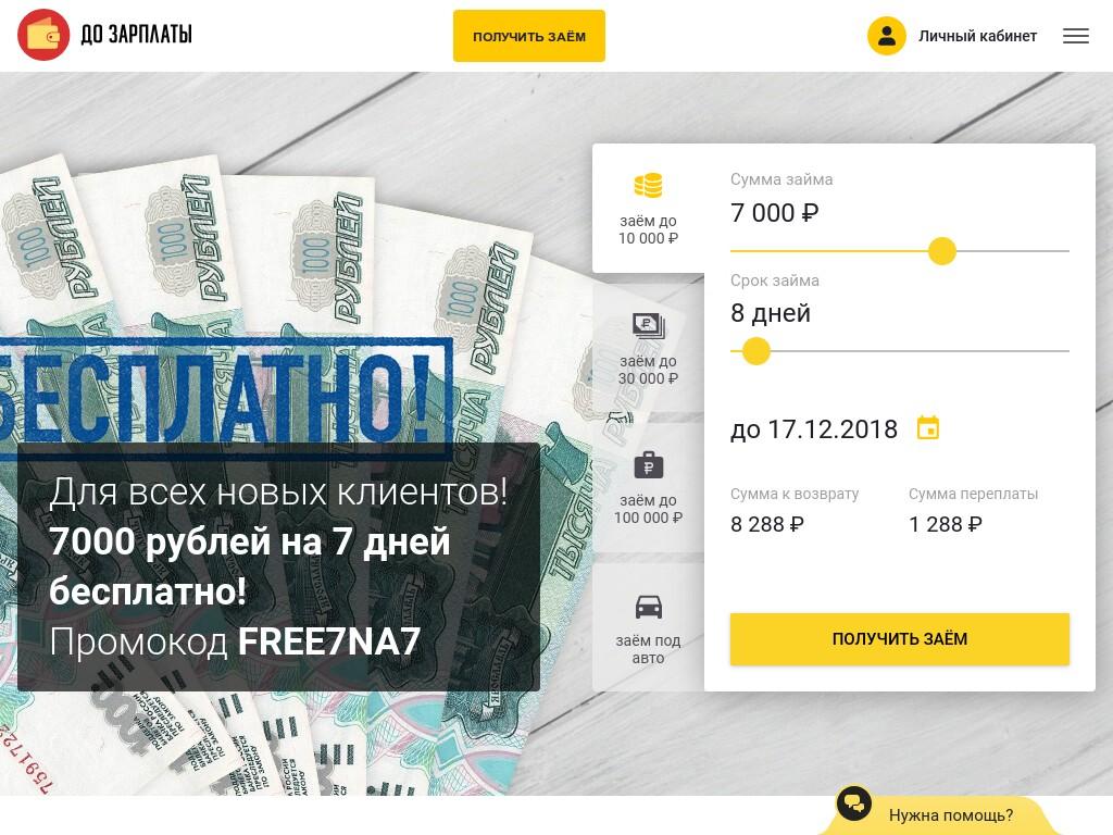 деньги до зарплаты онлайн на банковскую карту срочно без отказа круглосуточно