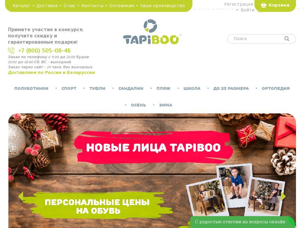 c0f8b1689 Интернет-магазин Tapiboo предлагает купить ботинки, туфли, сандали, сапоги  и другую детскую ортопедическую обувь по самой доступной цене.