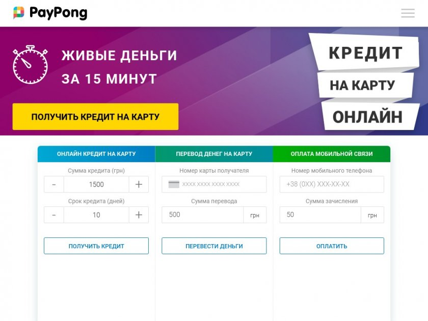онлайн кредит на карту moneyveo кредит на карту на длительный