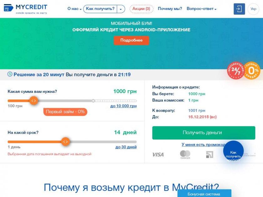 как заказать кредитную карту в сбербанк онлайн на телефоне