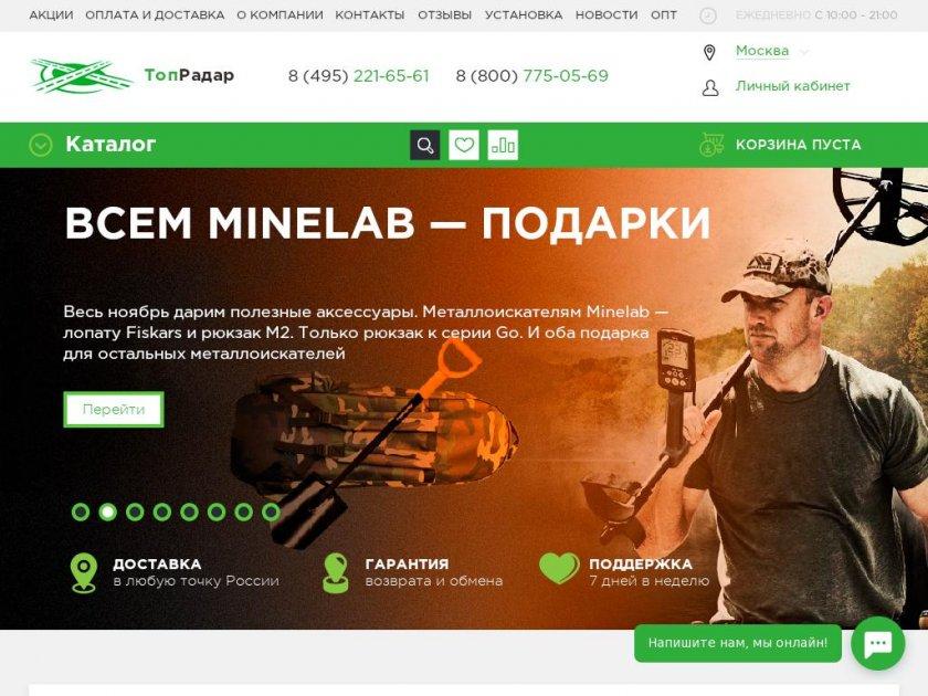 Топ Радар Интернет Магазин Москва