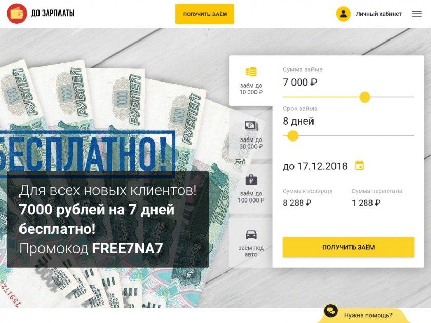 деньги до зарплаты на карту онлайн срочно круглосуточно
