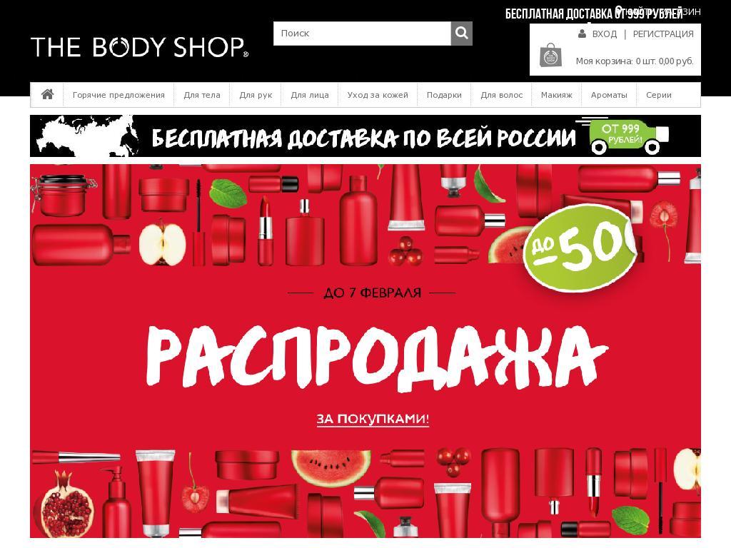 b8c050ab2e79b Натуральная косметика The Body Shop Россия онлайн - средства для лица, тела  и волос, декоративная косметика, парфюмерия. Новинки, акции, адреса  магазинов.
